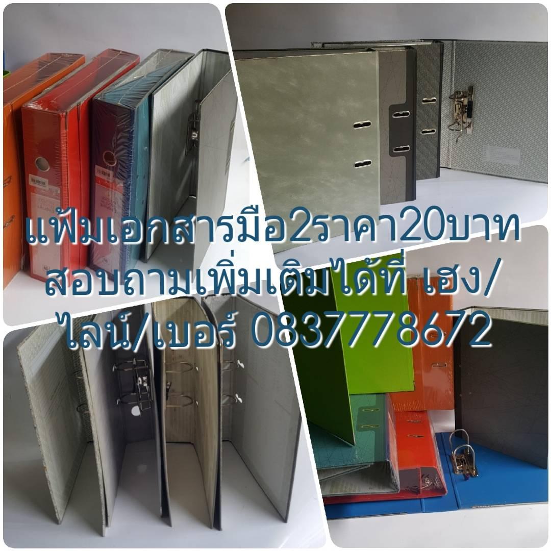 รูปภาพ rama2hand โชว์รูมแฟ้มตราช้างมือสอง เล่มละ20บาท สนใจสอบถามได้ที่ เฮง/ไลน์/เบอร์ 0837778672