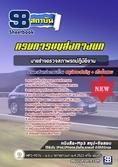 แนวข้อสอบนายช่างตรวจสภาพรถปฏิบัติงาน กรมขนส่งทางบก [พร้อมเฉลย]