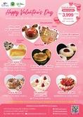 Happy Valentine's Day ไปกับหลักสูตร Amuse&Delicioue Program #เพราะเราคู่กัน