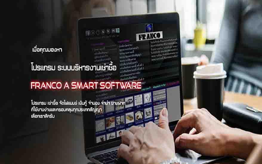 รูปภาพ โปรแกมเช่าซื้อ,โปรแกรมจัดไฟแนนซ์,โปรมแกรมเงินกู้,โปรแกรมจำนอง,โปรแกรมจำนำ,โปรแกรมขายฝาก ไว้ในที่เดียว ด้วย Franco smarth