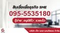 เงินทุนเพื่อธุรกิจ0955535180