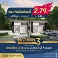 Nateen@Home เฟส 3 โครงการใหม่ บ้านเดี่ยวชั้นเดียว ราคาถูก สไตล์โมเดิร์น บนถนน นาตีน-อ่าวนาง มีเพียง 2 หลัง เท่านั้น
