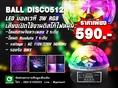 LED Ball Disco Light 512