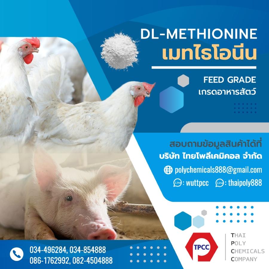 เมทไธโอนีน, Methionine, ดีแอล-เมทไธโอนีน, DL-Methionine, เกรดอาหารสัตว์, Feed Grade รูปที่ 1
