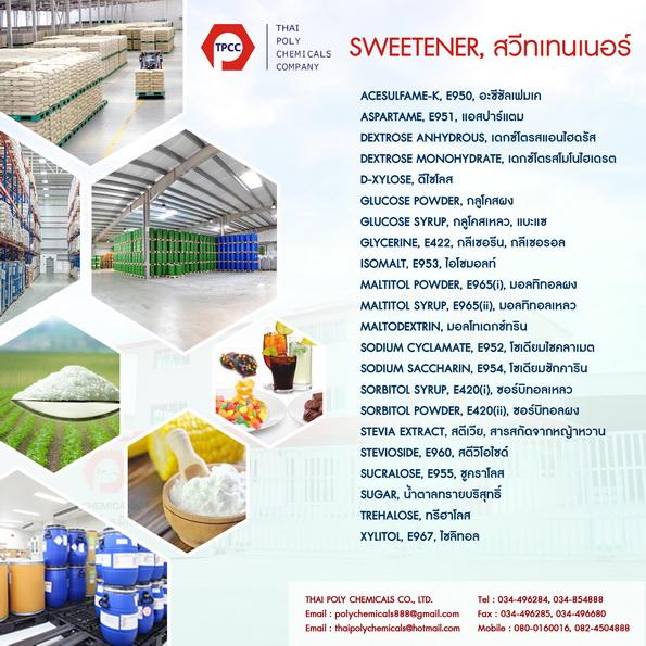 ซูคราโลส, SUCRALOSE, สารให้ความหวานแทนน้ำตาล, สวีเทนเนอร์, sweetener, sweetening agent รูปที่ 1