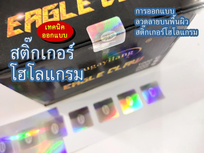 รูปภาพ เทคนิคออกแบบ สติ๊กเกอร์ โฮโลแกรม hologram sticker เพื่อเน้นใช้ทำสติ๊กเกอร์กันปลอมติดสินค้า