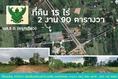 ที่ดินอรัญฯ ที่สวยผืนใหญ่ 4เลน แยกหนองคู เลี่ยงเมืองเข้าโรงเกลือ ชายแดน กัมพูชา