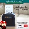 เครื่องปริ้นฉลาก Mr.Printer รุ่น GP-31 ปริ้นชื่อที่อยู่พร้อมเลขพัสดุขนส่ง ไม่ต้องใช้หมึก!!
