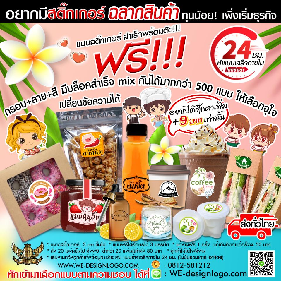 รูปภาพ สติ๊กเกอร์ฉลากสินค้า ของชำร่วย แบบฟรี ไดคัตฟรี ส่งทั่วไทย