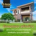 PP Design รับสร้างบ้าน พร้อมออกแบบบ้าน ครบ จบ ในที่เดียว ในโซนจังหวัดอุบลราชธานี ศรีสะเกษ บุรีรัมย์ และพื้นที่ใกล้เคียง