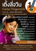 Tab guitar พร้อม note guitar แนว fingerstyle เพลงเติ้งลี่จวิน มีตัวอย่างเพลงให้ฟัง