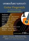 ขาย Tab guitar โน้ตกีตาร์ แนว Fingerstyle  เพลงไทยเพราะๆ