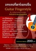 ขาย Tab guitar โน้ตกีตาร์ แนว Fingerstyle  บรรเลงกีตาร์เพลงจีน มีตัวอย่างเพลงให้ฟัง