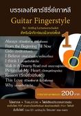 Tab guitar Fingerstyle,note guitar fingerstyle เพลงซีรี่ย์เกาหลีเพราะๆ มีตัวอย่างเพลงให้ฟัง