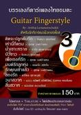 ช่วงโปรโมชั่น เฉพาะ Tab guitar โน้ตกีตาร์ แนว Fingerstyle  เพลงไทยอมตะ เลือกซื้อเป็นเพลงได้ในราคาเพลงละ 150 บาท