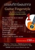 Tab guitar Fingerstyle,note guitar fingerstyle เพลงสากลมีให้เลือก 6 ชุด เพลงละ 150 บาท