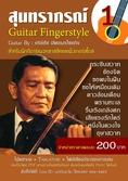 Tab guitar Fingerstyle,note guitar fingerstyle เพลงสุนทราภรณ์เพราะๆ มีตัวอย่างเพลงให้ฟัง