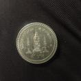 สมเด็จพระศรีนครินทร์ทราบรมราชินี พระชนม์มายุครบ 80 พรรษา/เหรียญ 5 บาท/ 21 ตุลาคมพ.ศ 2523 ประเทศไทย