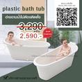 อ่างอาบน้ำ อ่างแช่ตัวพลาสติก ยกเคลื่อนที่ง่าย ไม่ต้องติดตั้ง ดีไซน์เรียบหรูให้ความโมเดิร์น ส่งฟรี! ทั่วประเทศ