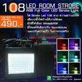 ไฟแฟลช LED 7 สี 108 ดวง ระบบไฟ