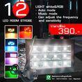 ไฟแฟลช Led Room Strobe12 LED 12 หลอด