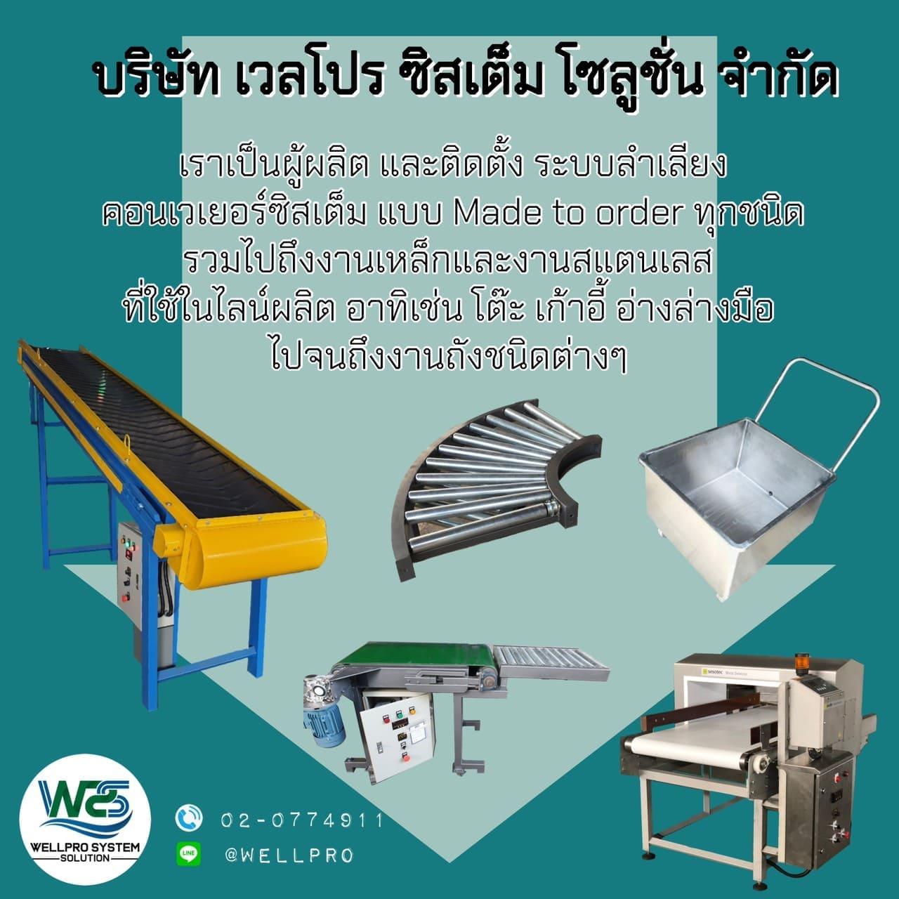 รูปภาพ Conveyor System