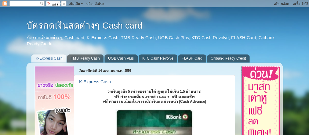 บัตรกดเงินสดต่างๆ, Cash card, K-Express Cash, TMB Ready Cash, UOB Cash Plus, KTC Cash Revolve, FLASH Card, Citibank Read รูปที่ 1