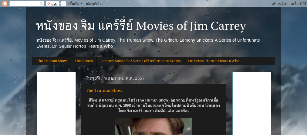 หนังของ จิม แคร์รี่ย์, Movies of Jim Carrey, The Truman Show, The Grinch, Lemony Snicket's A Series of Unfortunate Event รูปที่ 1