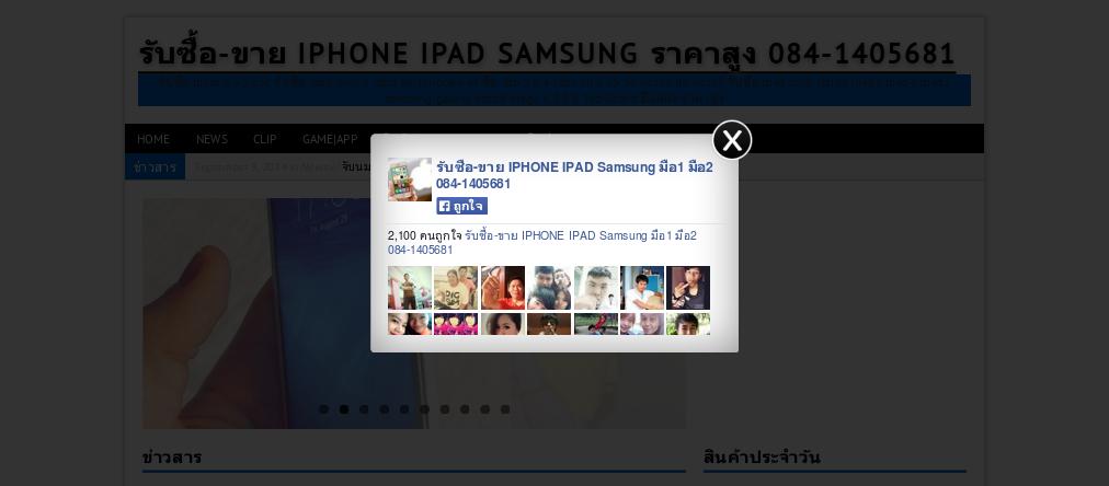 รับซื้อ-ขาย iphone ipad samsung ราคาสูง 084-1405681 รูปที่ 1
