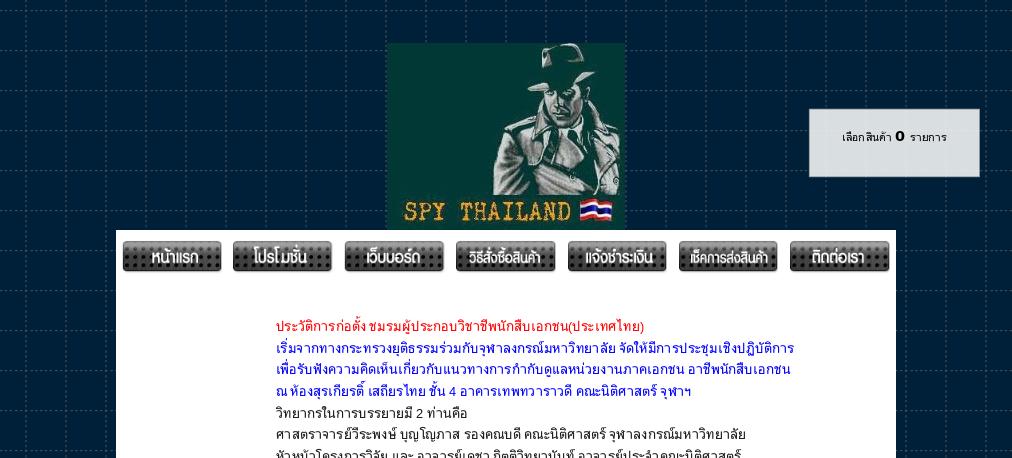 ชมรมผู้ประกอบวิชาชีพนักสืบเอกชน(ประเทศไทย) www.spythailand.net รูปที่ 1