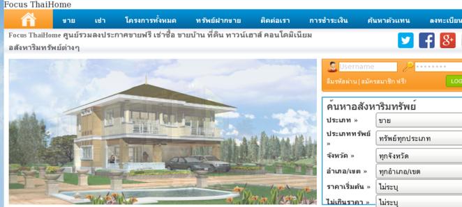 ศูนย์รวมลงประกาศขายฟรี เช่าซื้อ ขายบ้าน ที่ดิน ทาวน์เฮาส์ คอนโดมิเนียม   อสังหาริมทรัพย์ต่างๆ   focus thaihome รูปที่ 1