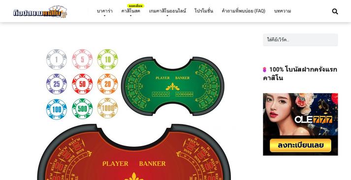 บาคาร่า เกมออนไลน์ที่จะช่วยให้ผู้เล่นมีโอกาสทำเงินได้เร็วที่สุด  รูปที่ 1